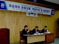 韓国保険学会で講演