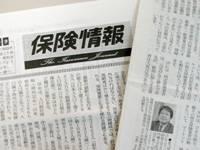 保険情報に記事掲載